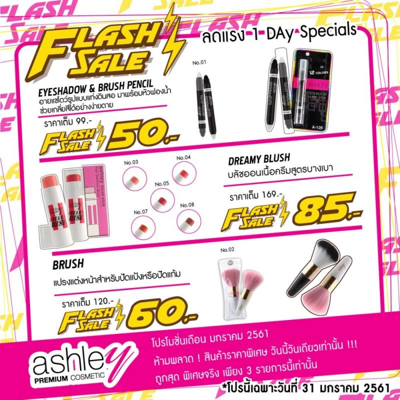 วันสุดท้ายแล้วนะคะสาวๆกับ Flash Sale! ลดแรง 1 Day Specials โปรแรงงงงงง กระแทกใจขาช้อป