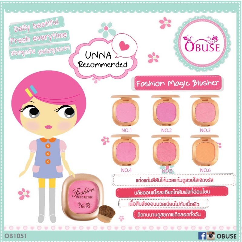 OB-1051 Fashion magic blusher