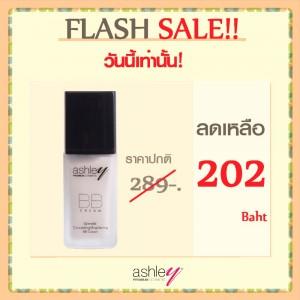 ช้อปฟิน อินซัมเมอร์ Flash Sale
