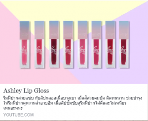 Ashley Lip Gloss