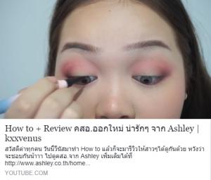 How to + Review คสอ.ออกใหม่ น่ารักๆ จาก Ashley | kxxvenus