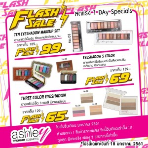 Flash Sale! ลดแรง 1 Day Specials โปรแรงงงงงง กระแทกใจขาช้อป ประจำวันพฤหัสบดี ที่ 18 มกราคม 2561!!