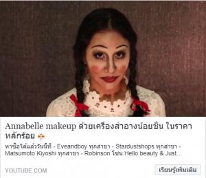 คอหนังสยองขวัญห้ามพลาดด!!! กับการแต่งหน้าในลุคตุ๊กตาแอนนาเบล Annabelle makeup