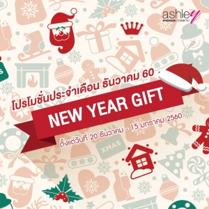 วันนี้ – 15 ม.ค. 2561 กด Wow! รัวๆ ลดหนัก กับ New Year Gift Set สุดปัง Limited Edition ที่พลาดไม่ได้!