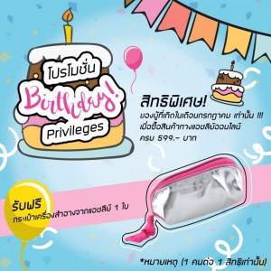 Birthday Privileges สิทธิพิเศษ! ของผู้ที่เกิดในเดือนกรกฎาคม..