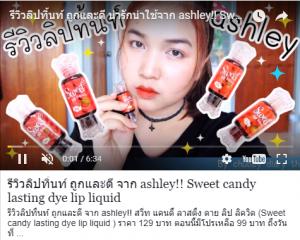 รีวิวลิปทิ้นท์ ถูกและดี น่ารักน่าใช้จาก ashley!! Sweet candy lasting dye lip liquid มาดูกัน!!