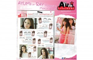 Ayumi in Ray Mar 2015