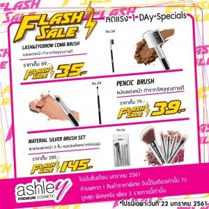 Flash Sale! ลดแรง 1 Day Specials โปรแรงงงงงง กระแทกใจขาช้อป ประจำวันจันทร์ที่ 22 มกราคม 2561!!