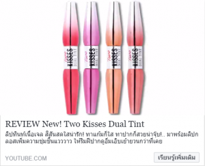 REVIEW New! Two Kisses Dual Tint