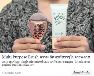 Multi Purpose Brush ความเลิศหรูที่สาวๆไม่ควรพลาด
