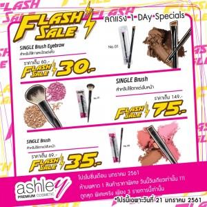 Flash Sale! ลดแรง 1 Day Specials โปรแรงงงงงง กระแทกใจขาช้อป ประจำวันที่ 21 มกราคม 2561!!