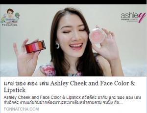 แกะ ของ ลอง เล่น Ashley Cheek and Face Color & Lipstick