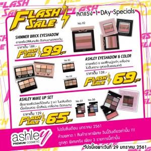 Flash Sale! ลดแรง 1 Day Specials โปรแรงงงงงง กระแทกใจขาช้อป ประจำวันอาทิตย์ ที่ 29 มกราคม 2561!!