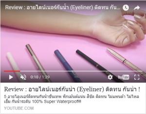 Review : อายไลน์เนอร์กันน้ำ (Eyeliner) ติดทน กันน้ำ !
