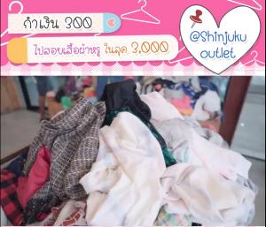กำเงินแค่ 300 ไปสอยเสื้อผ้าหรูในลุค 3,000