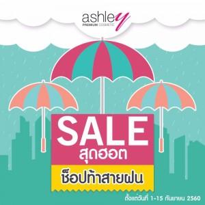 มาแล้วจร๊าา! โปรโมชั่นสุดฮอต เดือนกันยายน ของ Ashley มาช็อปท้าสายฝนกันดีกว่า...