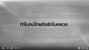 ทำไมคนไทยรักในหลวง