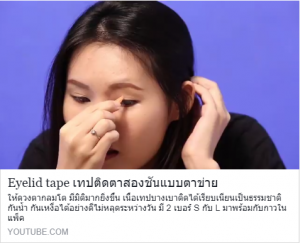 Eyelid tape เทปติดตาสองชั้นแบบตาข่าย