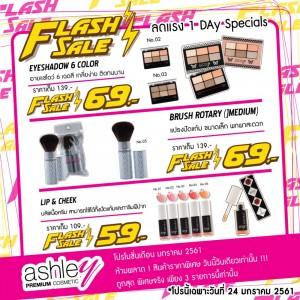 Flash Sale! ลดแรง 1 Day Specials โปรแรงงงงงง กระแทกใจขาช้อป ประจำวันพุธที่ 24 มกราคม 2561!!