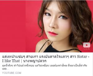 แต่งหน้าแซ่บๆ สายเกา แรงบันดาลใจแถวๆ สาว Sistar - I like That   นางพญาปลวก
