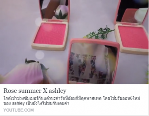 Rose summer X ashley