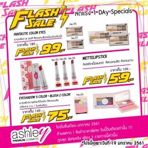 Flash Sale! ลดแรง 1 Day Specials โปรแรงงงงงง กระแทกใจขาช้อป ประจำวันศุกร์ที่ 19 มกราคม 2561!!