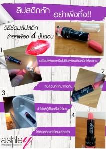 My Lipstick