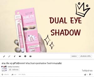 สวย เริ่ด หรู ดูดีได้อีกกกก!! ด้วย Dual eyeshadow ใหม่!จากแอชลีย์